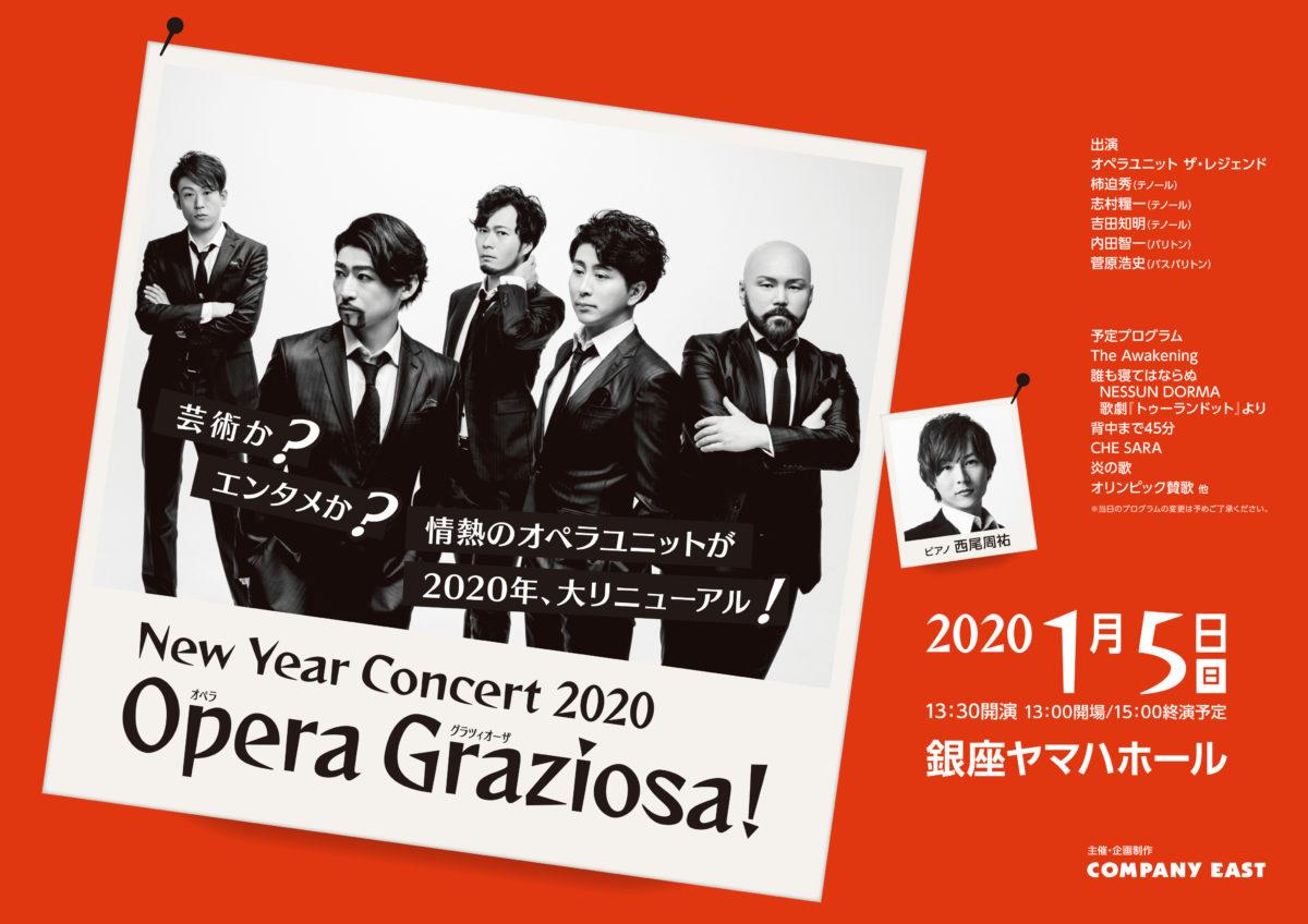 2020年1月5日(日)THE LEGEND NEW YEAR CONCERT 2020 ~Opera Graziosa~