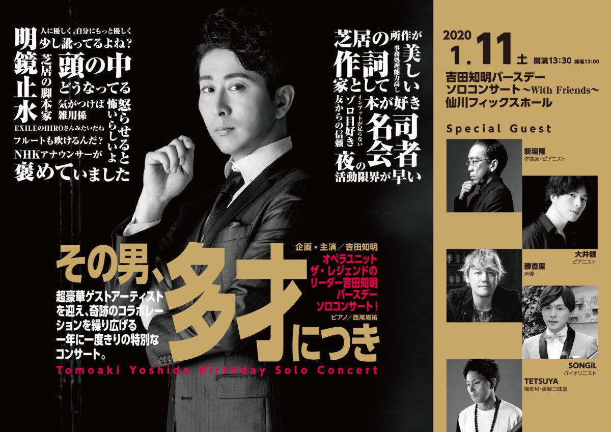2020年1月11日(土)THE LEGEND 吉田知明 Birthday Solo Concert ~With Friends~